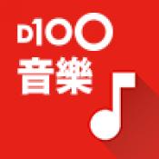 D100 音樂
